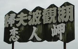 恋人岬o0323020411299910680.jpg